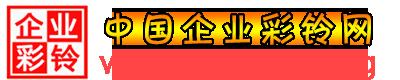 中国企业彩铃网